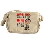 Baka na Noda Messenger Bag