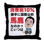 Baka na Noda Throw Pillow