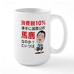 Baka na Noda Large Mug