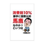 Baka na Noda Mini Poster Print