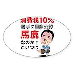 Baka na Noda Sticker (Oval 10 pk)