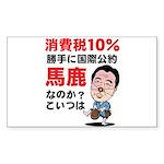 Baka na Noda Sticker (Rectangle 50 pk)