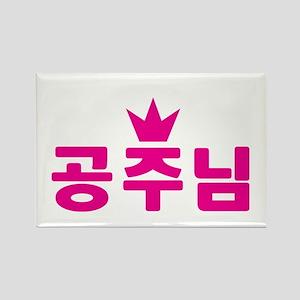 Royal Family Princess (Korean) Rectangle Magnet