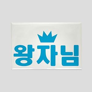 Royal Family Prince (Korean) Rectangle Magnet