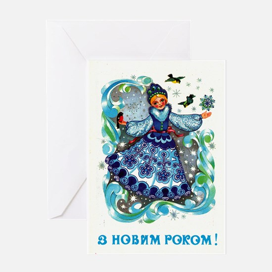 Little Snow Maiden Ukrainian Card