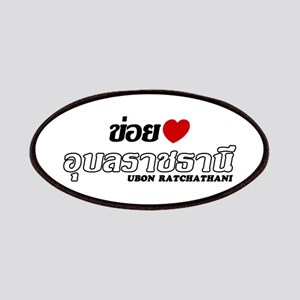 I Love (Heart) Ubon Ratchathani, Thailand Patches