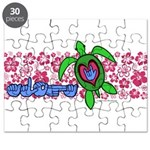 ILY Aloha Hawaii Turtle Puzzle