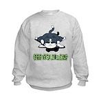 Cat life Kids Sweatshirt