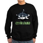 Cat life Sweatshirt (dark)
