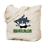 Cat life Tote Bag