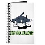 Cat life Journal