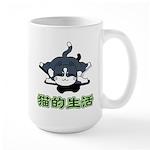 Cat life Large Mug