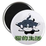 Cat life Magnet