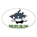 Cat life Sticker (Oval)