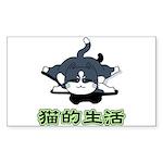 Cat life Sticker (Rectangle 50 pk)