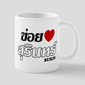 I Love (Heart) Surin, Thailand Mug
