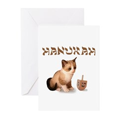 Hanukkah Greeting Cards (Pk of 20)