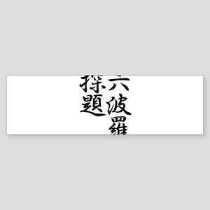 Rokuharatandai Bumper Sticker
