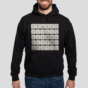 Arabic Alphabet LATEST Hoodie (dark)