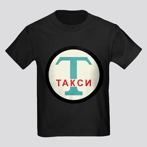 USSR / Russian Taxicab Stand Kids Dark T-Shirt