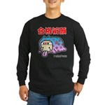 Goukakukigan Long Sleeve Dark T-Shirt