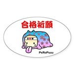 Goukakukigan Sticker (Oval 10 pk)