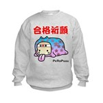 Goukakukigan Kids Sweatshirt