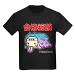 Goukakukigan Kids Dark T-Shirt
