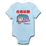 Goukakukigan Infant Bodysuit