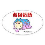 Goukakukigan Sticker (Oval 50 pk)