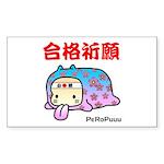 Goukakukigan Sticker (Rectangle 10 pk)