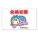 Goukakukigan Sticker (Rectangle 50 pk)