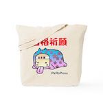 Goukakukigan Tote Bag