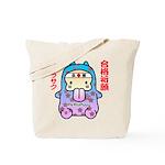 Goukakukigan2 Tote Bag