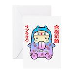 Goukakukigan2 Greeting Card