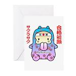 Goukakukigan2 Greeting Cards (Pk of 20)