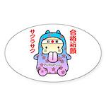 Goukakukigan2 Sticker (Oval 10 pk)