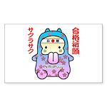 Goukakukigan2 Sticker (Rectangle 50 pk)