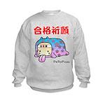 Goukakukigan3 Kids Sweatshirt