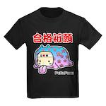 Goukakukigan3 Kids Dark T-Shirt