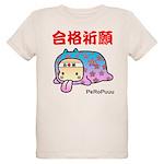 Goukakukigan3 Organic Kids T-Shirt