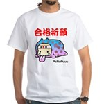 Goukakukigan3 White T-Shirt