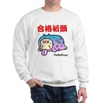Goukakukigan3 Sweatshirt