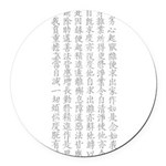 a Page from the Sutras Round Car Magnet