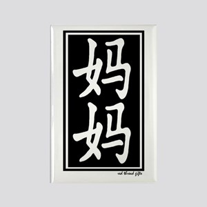Mom (Chinese Character) Rectangle Magnet