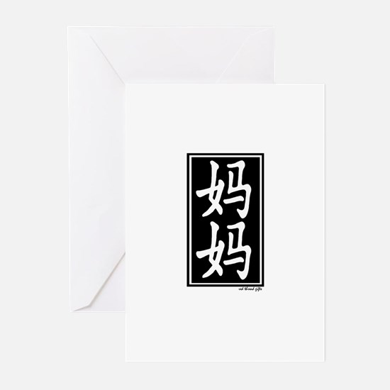 Mom (Chinese Character) Greeting Cards