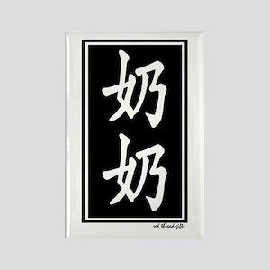 Grandma (Nai Nai) Chinese Character Magnet