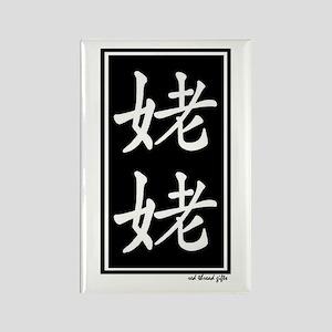 Grandma (Lao Lao) Chinese Character Magnet