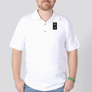 Godmother (Chinese Character) Golf Shirt