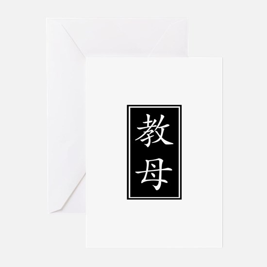 Godmother (Chinese Character) Greeting Cards